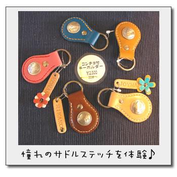 自分で縫う 革のキーホルダー