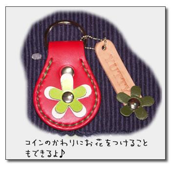 革の手作りキーホルダー