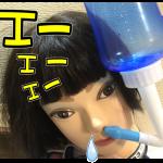 鼻うがいで慢性鼻炎の苦しみが激減(もうなんでもやります)